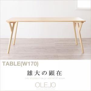 【単品】ダイニングテーブル 幅170cm 北欧デザインワイドダイニング【OLELO】オレロ