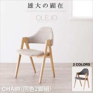 【テーブルなし】チェア2脚セット【OLELO】サンドベージュ 北欧デザインワイドダイニング【OLELO】オレロ チェア(2脚組)