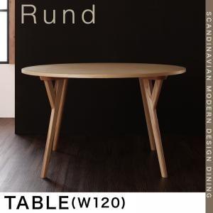 【単品】ダイニングテーブル 幅120cm 北欧モダンデザインダイニング【Rund】ルント テーブル
