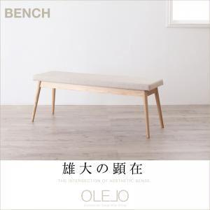【ベンチのみ】ダイニングベンチ【OLELO】クリームベージュ 北欧デザインワイドダイニング【OLELO】オレロ ベンチ