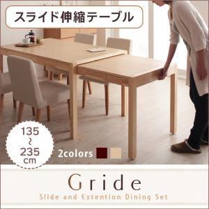 【単品】ダイニングテーブル【Gride】ナチュラル スライド伸縮テーブルダイニング【Gride】グライド テーブル