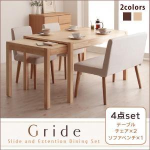 伸長式ダイニングテーブル ソファセット Gride グライド