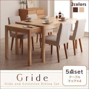 ダイニングセット 5点セット(テーブル+チェア×4)【Gride】素材カラー:ブラウン チェアカバー:ブラウン スライド伸縮テーブルダイニング【Gride】グライド5点セット(テーブル+チェア×4) - 拡大画像