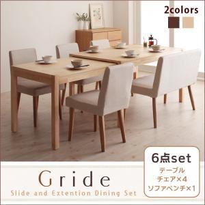 ソファセット 伸長式ダイニングテーブル 6点セット Gride グライド