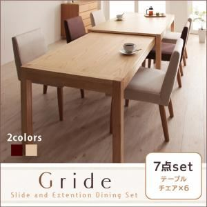 ダイニングセット 7点セット(テーブル+チェア×6)【Gride】ナチュラル ブラウン×2/アイボリー×4 スライド伸縮テーブルダイニング【Gride】グライド