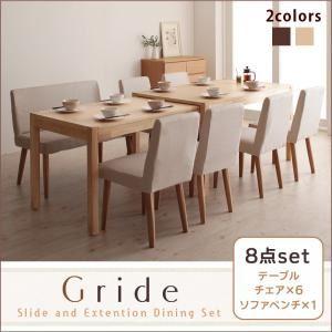 伸長式ダイニングテーブル Gride グライド 8点セット