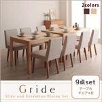 ダイニングセット 9点セット(テーブル+チェア×8)【Gride】素材カラー:ブラウン チェアカバー:ブラウン スライド伸縮テーブルダイニング【Gride】グライド9点セット(テーブル+チェア×8)