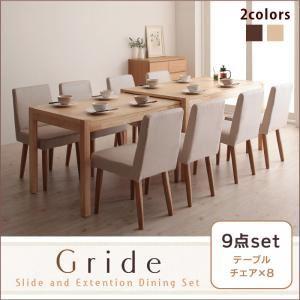 ダイニングセット 9点セット(テーブル+チェア×8)【Gride】素材カラー:ブラウン チェアカバー:アイボリー スライド伸縮テーブルダイニング【Gride】グライド9点セット(テーブル+チェア×8)