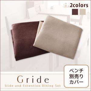 【本体別売】ベンチカバー(1台分)【Gride】ブラウン スライド伸縮テーブルダイニング【Gride】グライド ベンチ別売りカバー