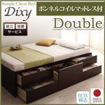 【組立設置費込】チェストベッド ダブル【Dixy】【ボンネルコイルマットレス付き】ダークブラウン シンプルチェストベッド【Dixy】ディクシー