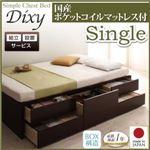 【組立設置費込】チェストベッド シングル【Dixy】【国産ポケットコイルマットレス付き】ホワイト シンプルチェストベッド【Dixy】ディクシー
