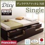 【組立設置費込】チェストベッド シングル【Dixy】【デュラテクノスプリングマットレス付き】ホワイト シンプルチェストベッド【Dixy】ディクシー