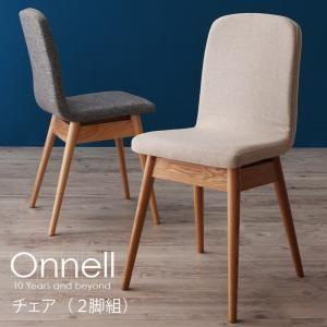 【テーブルなし】チェア2脚セット【Onnell】グレー 天然木北欧スタイルダイニング【Onnell】オンネル/チェア(2脚組)