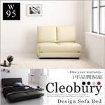 ソファーベッド 幅95cm【Cleobury】ブラック デザインソファベッド【Cleobury】クレバリー