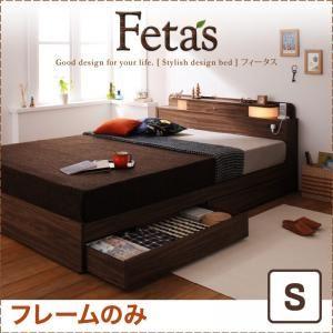 収納ベッド シングル【Fetas】【フレームのみ】 ブラック 照明・コンセント付き収納ベッド 【Fetas】フィータス - 拡大画像