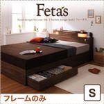 収納ベッド シングル【Fetas】【フレームのみ】 ブラック 照明・コンセント付き収納ベッド 【Fetas】フィータス