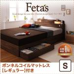 収納ベッド シングル【Fetas】【ボンネルコイルマットレス:レギュラー付き】 フレームカラー:ブラック マットレスカラー:アイボリー 照明・コンセント付き収納ベッド 【Fetas】フィータス
