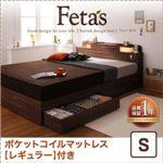 収納ベッド シングル【Fetas】【ポケットコイルマットレス:レギュラー付き】 フレームカラー:ウォルナットブラウン マットレスカラー:アイボリー 照明・コンセント付き収納ベッド 【Fetas】フィータス