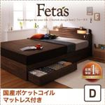 収納ベッド ダブル【Fetas】【国産ポケットコイルマットレス付き】 ウォルナットブラウン 照明・コンセント付き収納ベッド 【Fetas】フィータス