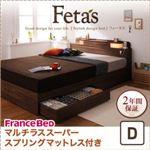 収納ベッド ダブル【Fetas】【マルチラススーパースプリングマットレス付き】 ウォルナットブラウン 照明・コンセント付き収納ベッド 【Fetas】フィータス