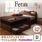 収納ベッド ダブル【Fetas】【羊毛入りデュラテクノマットレス付き】 ウォルナットブラウン 照明・コンセント付き収納ベッド 【Fetas】フィータス
