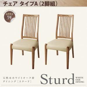 【テーブルなし】チェア2脚セット【Sturd】ナチュラル 天然木ホワイトオーク材ダイニング 【Sturd】 スタード/チェア(2脚組タイプA)