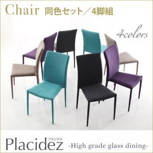 【テーブルなし】チェア4脚セット【Placidez】ブルー ハイグレードガラスダイニング【Placidez】プラシデス チェア(4脚)