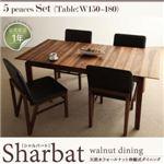 ダイニングセット 5点セット(テーブルW150+チェア×4)【Sharbat】テーブルカラー:ウォールナットブラウン チェアカラー:ブラック 天然木ウォールナット伸縮式ダイニング【Sharbat】シャルバート/5点セット(テーブルW150+チェア×4)
