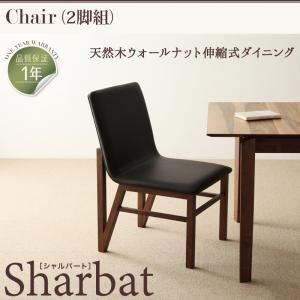 【テーブルなし】チェア2脚セット【Sharbat】ブラック 天然木ウォールナット伸縮式ダイニング【Sharbat】シャルバート/チェア(2脚組) - 拡大画像