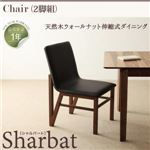 【テーブルなし】チェア2脚セット【Sharbat】ブラック 天然木ウォールナット伸縮式ダイニング【Sharbat】シャルバート/チェア(2脚組)