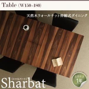 【単品】ダイニングテーブル 幅150cm【Sharbat】ウォールナットブラウン 天然木ウォールナット伸縮式ダイニング【Sharbat】シャルバート - 拡大画像