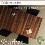 【単品】ダイニングテーブル 幅150cm【Sharbat】ウォールナットブラウン 天然木ウォールナット伸縮式ダイニング【Sharbat】シャルバート