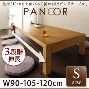 【単品】テーブル Sサイズ(幅90-120cm)【PANOOR】ダークブラウン 3段階伸長式!天然木折れ脚エクステンションリビングテーブル【PANOOR】パノール - 拡大画像