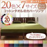【シーツのみ】ボックスシーツ ワイドキング モスグリーン 20色から選べる!365日気持ちいい!コットンタオルボックスシーツ