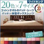 【シーツのみ】パッド一体型ボックスシーツ ワイドキング ミッドナイトブルー 20色から選べる!ザブザブ洗える気持ちいい!コットンタオルシリーズ