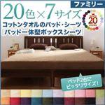 【シーツのみ】パッド一体型ボックスシーツ ファミリー ミッドナイトブルー 20色から選べる!ザブザブ洗える気持ちいい!コットンタオルシリーズ