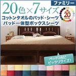 【シーツのみ】パッド一体型ボックスシーツ ファミリー シルバーアッシュ 20色から選べる!ザブザブ洗える気持ちいい!コットンタオルシリーズ