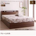 収納ベッド シングル【Chateau】【フレームのみ】 ウォルナットブラウン LEDモダンライト・コンセント付き収納ベッド【Chateau】シャトー