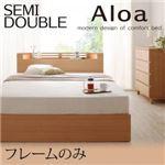 収納ベッド セミダブル【Aloa】【フレームのみ】 ナチュラル モダンライト・コンセント付き収納ベッド【Aloa】アロア