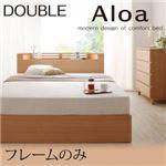 収納ベッド ダブル【Aloa】【フレームのみ】 ナチュラル モダンライト・コンセント付き収納ベッド【Aloa】アロア