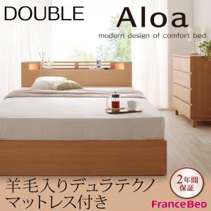 収納ベッド ダブル【Aloa】【羊毛入りデュラテクノマットレス付き】 ナチュラル モダンライト・コンセント付き収納ベッド【Aloa】アロア - 拡大画像