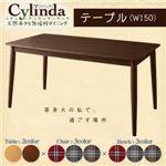 【単品】ダイニングテーブル 幅150cm【cylinda】ナチュラル 天然木タモ無垢材ダイニング【cylinda】シリンダ