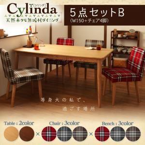 【天然木ダイニングセット】【cylinda】シリンダ