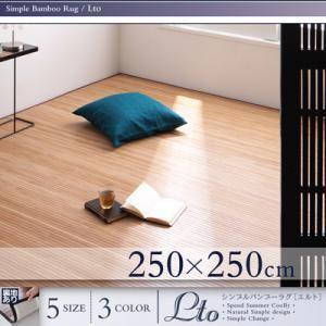 ラグマット 250×250cm ブラック シンプルバンブーラグ【Lto】エルト - 拡大画像