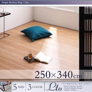 ラグマット 250×340cm ナチュラル シンプルバンブーラグ【Lto】エルト - 拡大画像