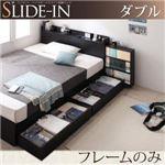収納ベッド ダブル【SLIDE-IN】【フレームのみ】 ブラック 棚・コンセント_ヘッドボードスライド収納ベッド 【SLIDE-IN】スライドイン