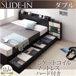 収納ベッド ダブル【SLIDE-IN】【ポケットコイルマットレス:ハード付き】 ブラック 棚・コンセント_ヘッドボードスライド収納ベッド 【SLIDE-IN】スライドイン