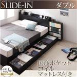収納ベッド ダブル【SLIDE-IN】【国産ポケットコイルマットレス付き】 ブラック 棚・コンセント_ヘッドボードスライド収納ベッド 【SLIDE-IN】スライドイン