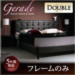 ベッド ダブル【Gerade】【フレームのみ】 ブラック モダンデザイン・高級レザー・大型ベッド【Gerade】ゲラーデ
