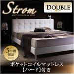 ベッド ダブル【Strom】【ポケットコイルマットレス:ハード付き】 ホワイト モダンデザイン・高級レザー・大型ベッド【Strom】シュトローム